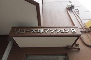 ワコー大塚マンションB棟の看板