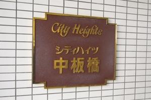 シティハイツ中板橋の看板