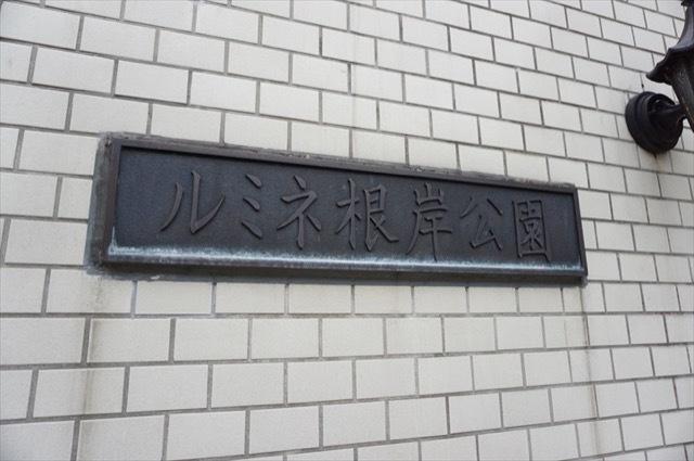 ルミネ根岸公園の看板
