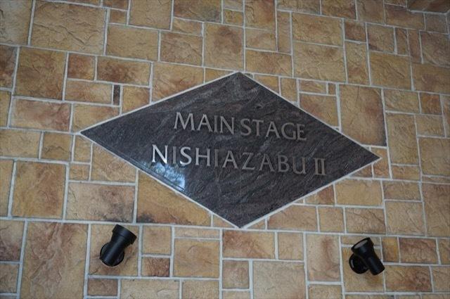メインステージ西麻布2の看板