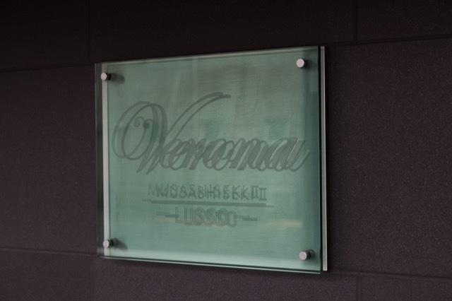 ヴェローナ武蔵関2ルッソの看板