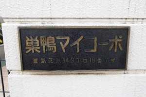 巣鴨マイコーポの看板