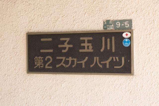 二子玉川第2スカイハイツの看板