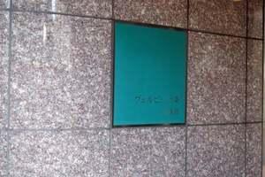 ヴェルビュ十条壱番館の看板