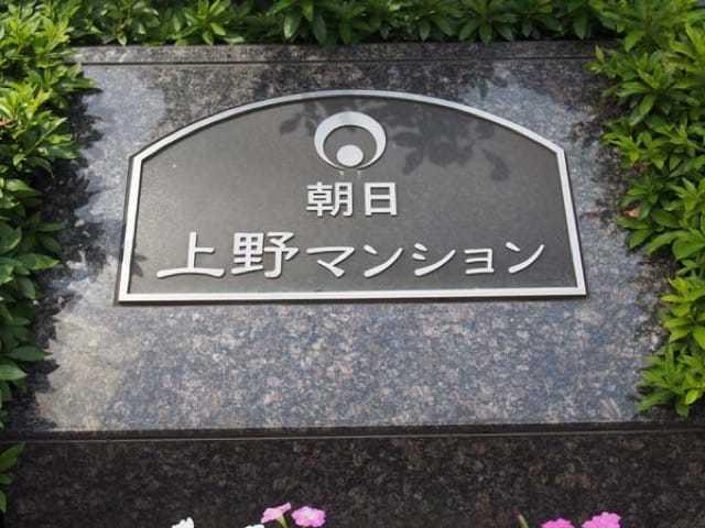 朝日上野マンションの看板