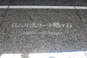 ロムルスコート幡ヶ谷の看板