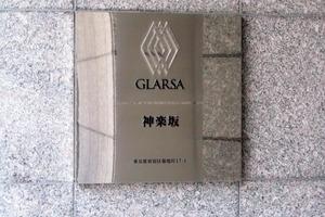 グラーサ神楽坂の看板