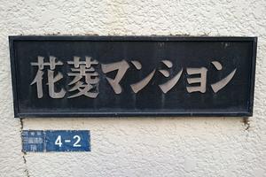 花菱マンションの看板