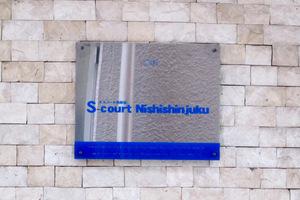 エスコート西新宿の看板