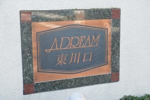 アドリーム東川口の看板
