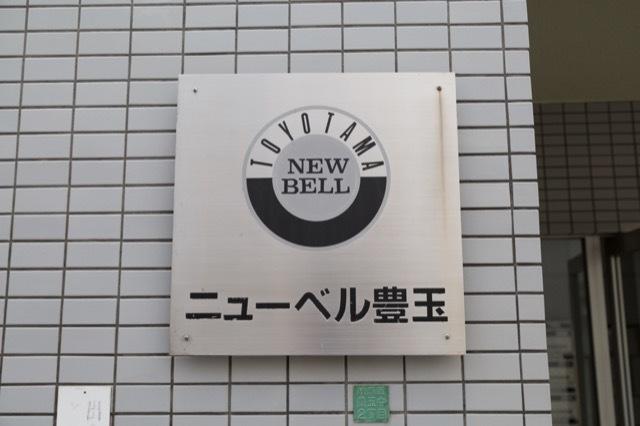 ニューベル豊玉の看板