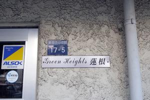 グリーンハイツハスネの看板