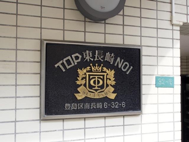 トップ東長崎の看板