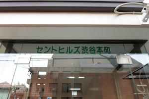 セントヒルズ渋谷本町の看板