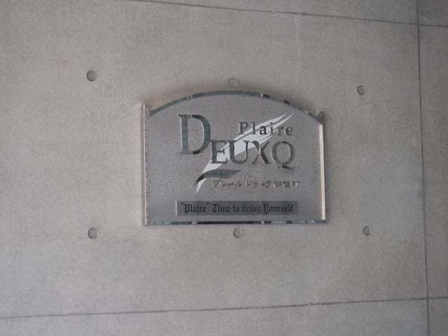 プレールドゥーク御徒町の看板