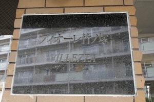 フィオーレ竹ノ塚ヴィレッツァの看板