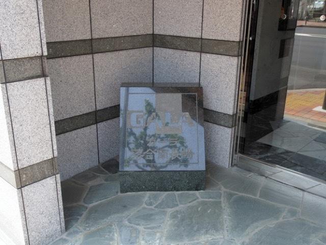 ガーラ落合南長崎の看板