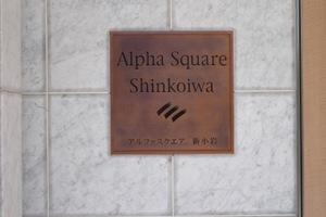 アルファスクエア新小岩の看板