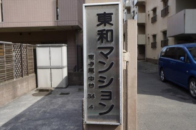 東和マンション(横浜市)の看板