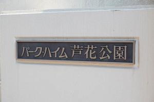 パークハイム芦花公園の看板