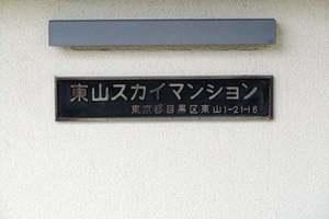 東山スカイマンション(目黒区)の看板