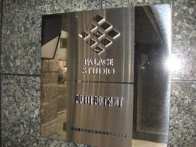 パレステュディオ神田神保町の看板