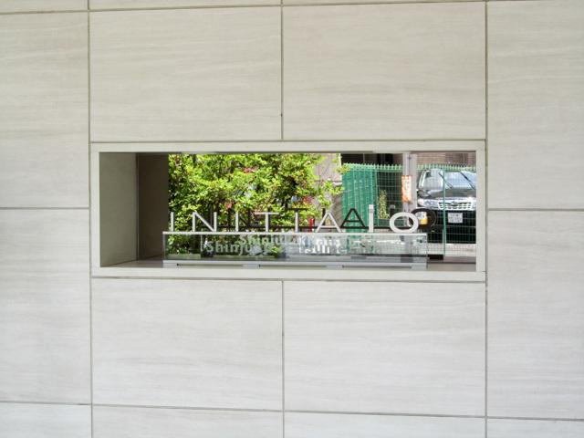 イニシアイオ新宿夏目坂の看板