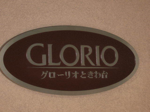 グローリオときわ台の看板