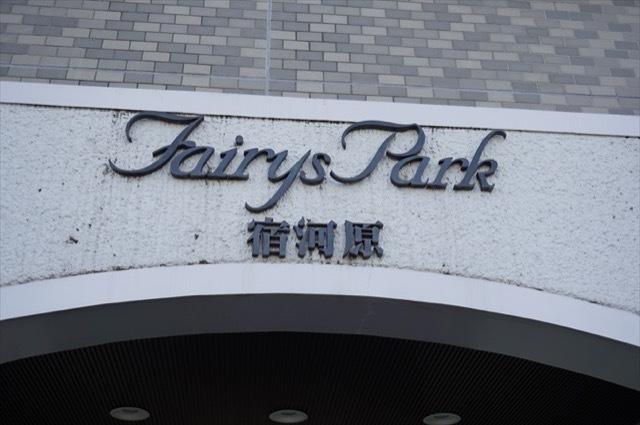 フェアリスパーク宿河原の看板