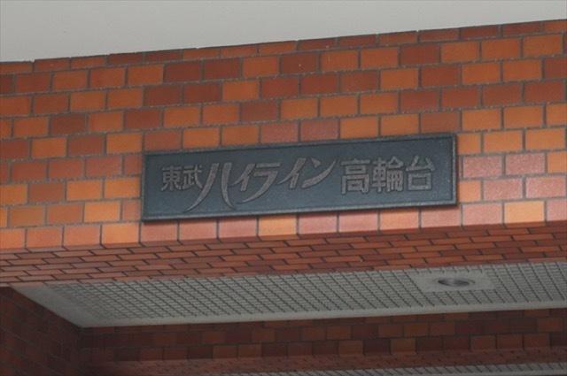 東武ハイライン高輪台の看板