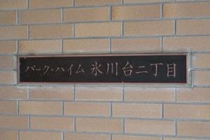 パークハイム氷川台2丁目の看板