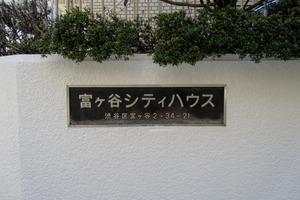 富ヶ谷シティハウスの看板