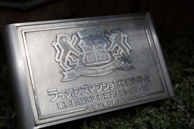 ライオンズマンション石神井台の看板