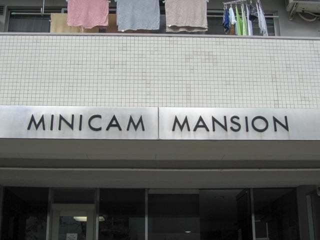 ミニカムマンションの看板