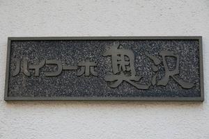 ハイコーポ奥沢の看板