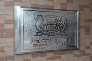 ライオンズマンション江古田第2の看板
