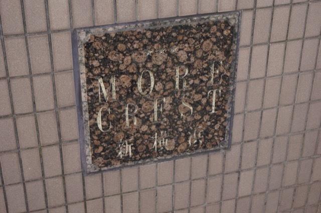 モアクレスト新横浜の看板