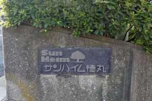 サンハイム徳丸の看板