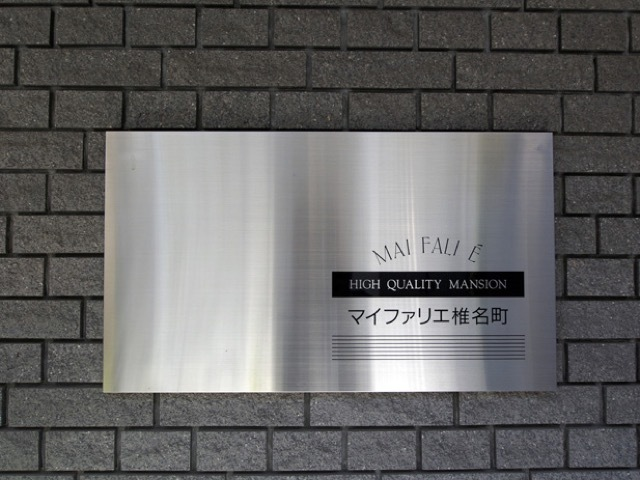 マイファリエ椎名町の看板