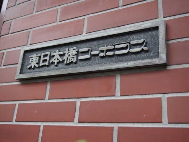 東日本橋コーポラスの看板