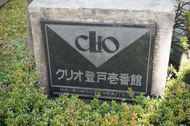 クリオ登戸1番館の看板