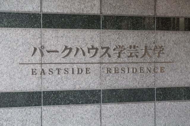 パークハウス学芸大学イーストサイドレジデンスの看板