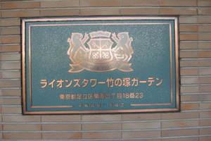 ライオンズタワー竹の塚ガーデンの看板