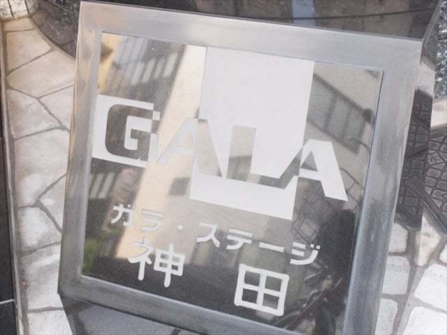 ガラステージ神田の看板