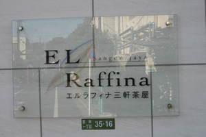 エルラフィナ三軒茶屋の看板