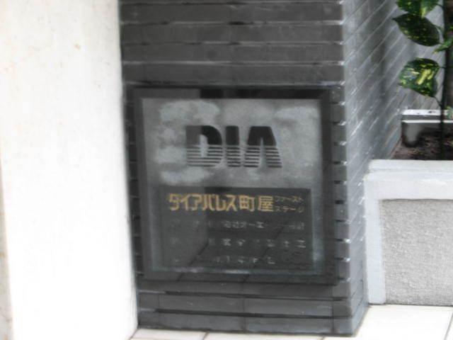 ダイアパレス町屋ファーストステージの看板