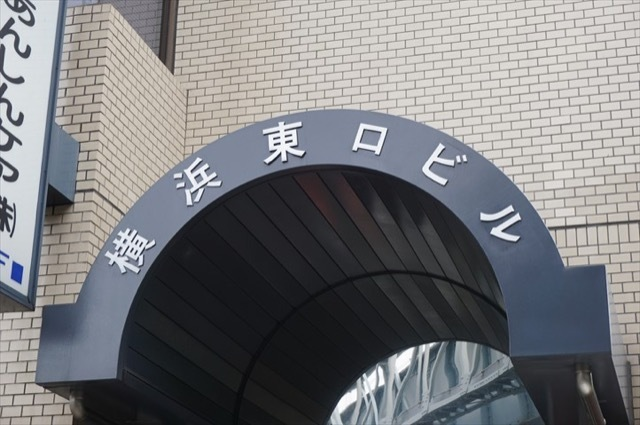 横浜東口ビルの看板