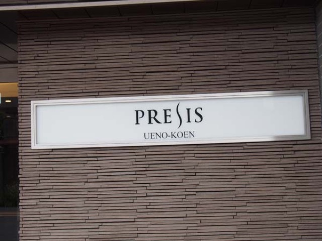 プレシス上野公園の看板