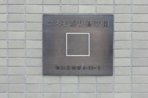 コスモ堀切菖蒲園の看板