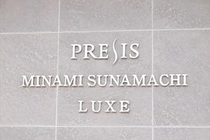 プレシス南砂町リュクスの看板